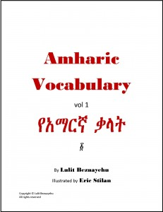 Amharic_Vocabulary1_Page_01